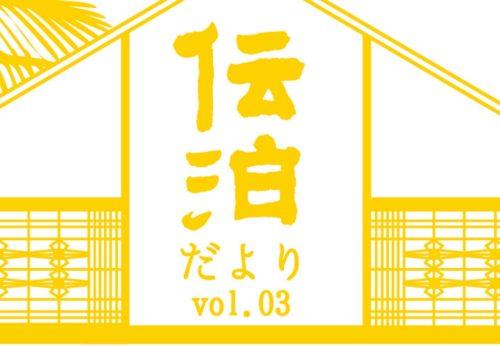 伝泊だより vol.3 を発行いたしました。