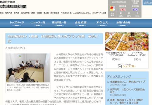 【メディア掲載】南海日日新聞に台湾師範大との連携が紹介されました。