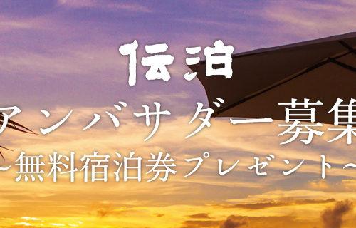 【終了しました】伝泊 The Beachfront MIJORAオープン記念・伝泊アンバサダー募集!